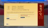 World Review: Virtual Forbidden City welcome screen